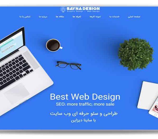 راه اندازی وب سایت اصفهان