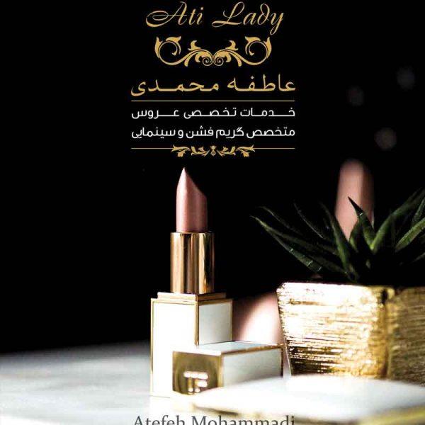 عاطفه محمدی خدمات تخصصی عروس در اصفهان