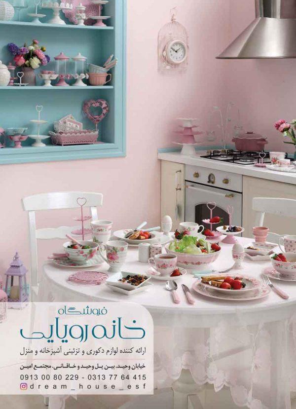فروشگاه خانه رویایی در اصفهان