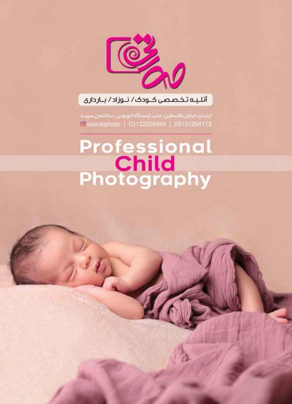 آتلیه تخصصی کودک صورتی در اصفهان