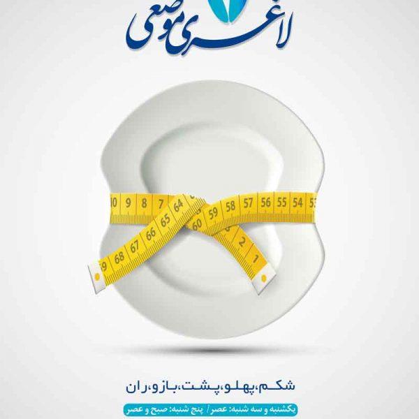 لاغری موضعی در اصفهان