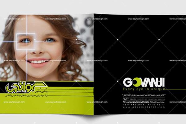 قالب طراحی کاتالوگ و بروشور