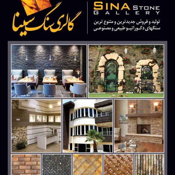 گالری سنگ سینا در اصفهان