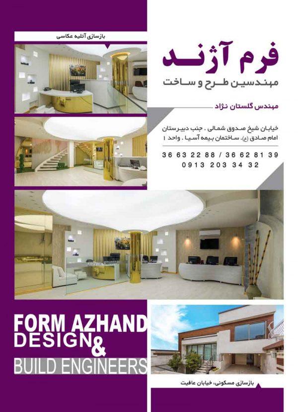 مهندسین طرح و ساخت فرم آژند در اصفهان
