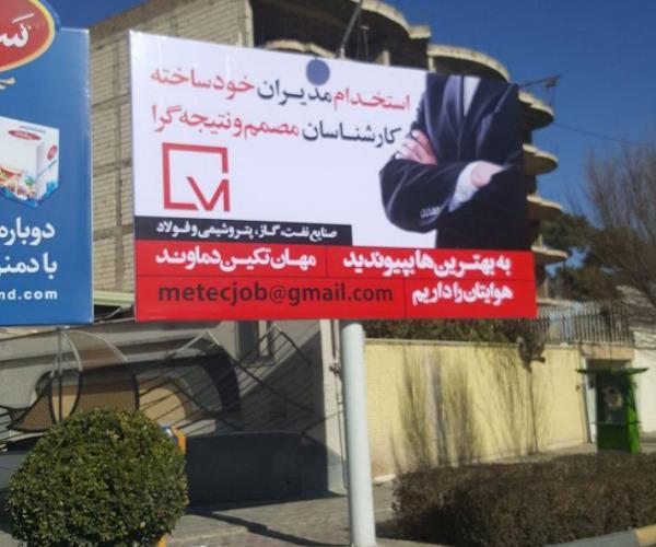 اجاره بیلبورد تبلیغاتی در اصفهان