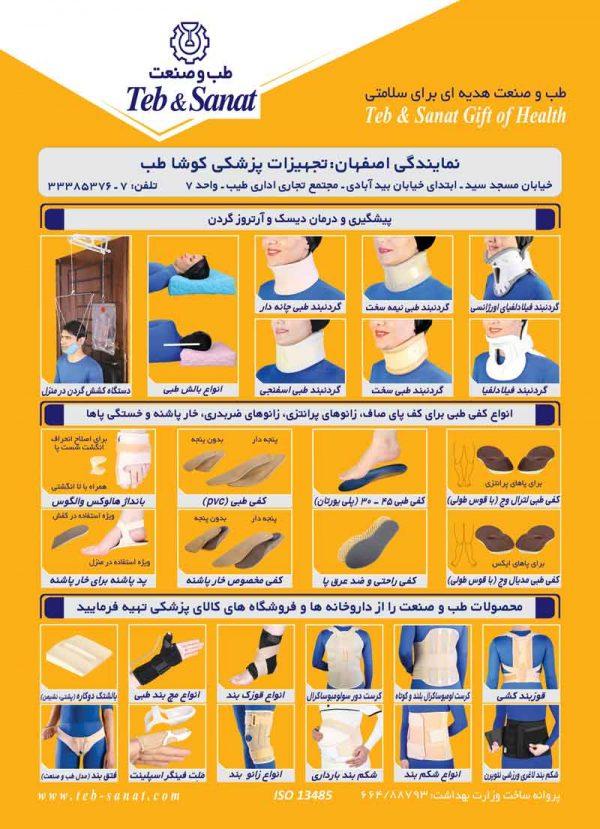تجهیزات پزشکی کوشا طب