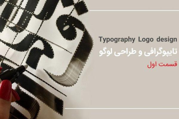 تایپوگرافی و طراحی لوگو قسمت اول