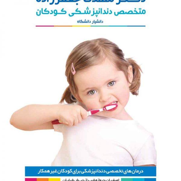 دکتر مهدی جعفر زاده متخصص دندانپزشکی کودکان