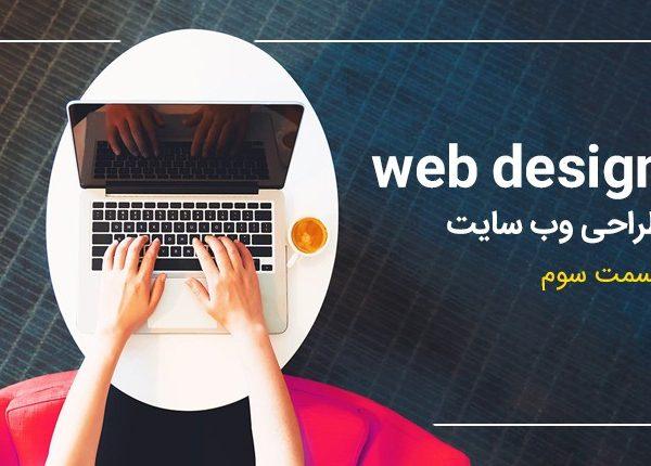 آموزش طراحی وب سایت قسمت سوم