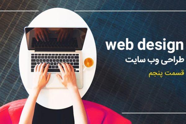 آموزش طراحی وب سایت قسمت پنجم