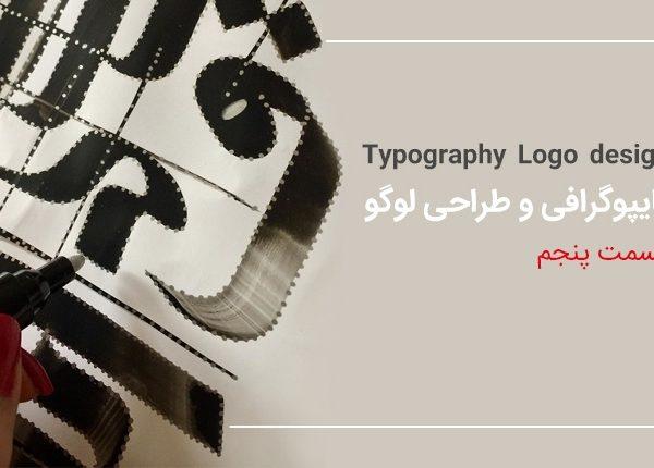تایپوگرافی و طراحی لوگو قسمت پنجم