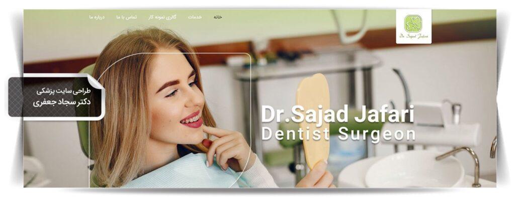 لیست شرکت های طراحی وب سایت در اصفهان