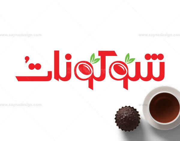 طراحی لوگو اسم Chocconutto