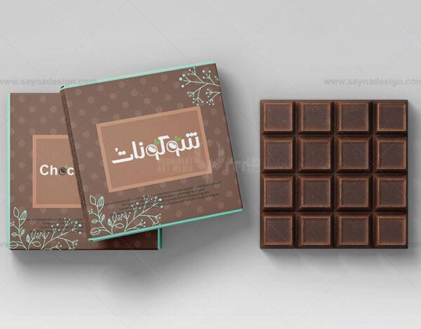 طراحی لوگو Chocconutto