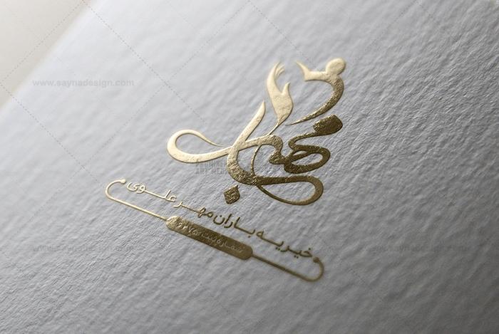 قرار داد طراحی لوگو طراحی لوگو باران مهر