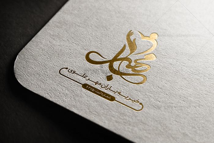 طراحی لوگو حرفه ای طراحی لوگو باران مهر