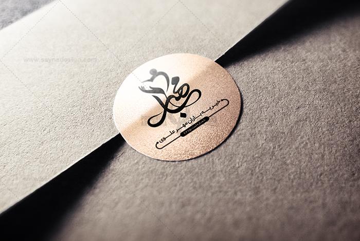 طراحی لوگو باران مهر