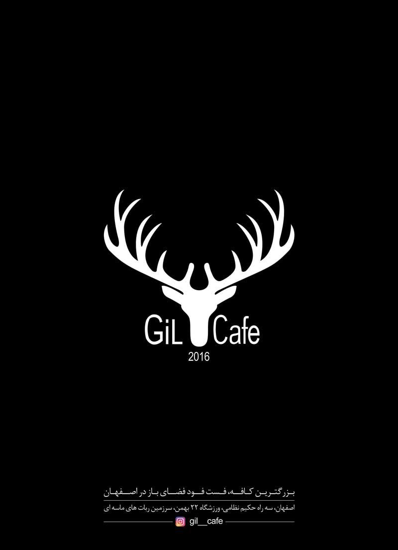 گیل کافه